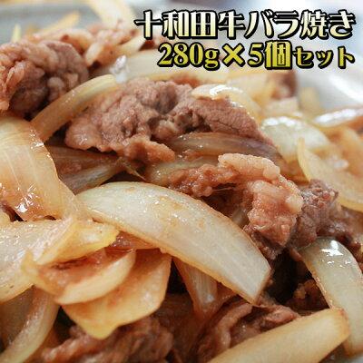 十和田 牛バラ焼き