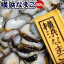 青森県横浜町産 なまこ 送料無料 【横浜なまこ500g】 ナ...