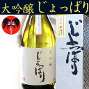 【大吟醸じょっぱり720ml】(青森:六花酒造株式会社)