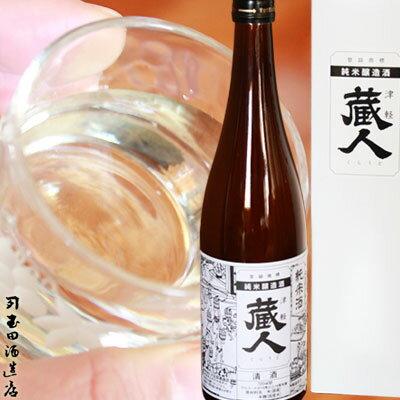 【津軽蔵人 純米酒 720ml】芳香な香り さわやかな味のある酒(カネタ玉田酒造店)[※常温便][※当店他商品との同梱可]