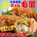 ≪送料無料≫【北海道産 ボイル毛蟹 500g×2尾】濃厚なカ...