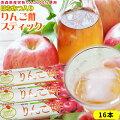 りんご酢 送料無料 【りんご酢スティック16本】携帯できるスティックタイプのりんご酢 リンゴ酢 [※...