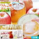 りんご酢 送料無料 【フルーツビネガー りんご酢 お試し20...