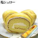 【塩シュロー】ヤミツキ塩味ロールケーキ体験♪菓子職人が、丁寧に一本一本手巻きのこだわりロール☆