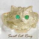 K18YG エメラルド キュートなペルシャ猫 リング猫リング 指輪 18金 イエローゴールド ゴール