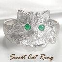 K18WG エメラルド キュートなペルシャ猫 リング猫リング 指輪 18金 ホワイトゴールド ゴール