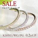 【ピンキー対応】K10YG/WG/PG【0.2ctUP】ダイヤモンド フルエタニティ リング【無色透