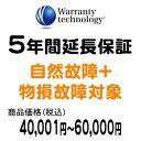 ワランティテクノロジー 5年間延長保証(自然故障+物損故障対象)商品価格税込40,001円〜60,000円