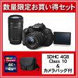 【あす楽対応】【選べる5年間延長保証対象(別料金)】【SDHC4GBクラス10&カメラバッグ付】キヤノン EOS Kiss X7i ダブルズームキット