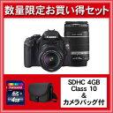 【あす楽対応】【SDHC4GBクラス10&カメラバッグ付】キヤノン EOS Kiss X5・ダブルズームキット