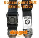 <公式>コラボもレビューを書いて送料無料にしよう!!/Diagnl×Fredrik Packers×Bonzai paint/Ninja Camera Strap(ニンジャカメラストラップ)38mm black