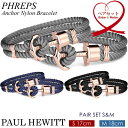 Paul Hewitt ポールヒューイット ペア ブレスレット 2本セット ユニセックス レディース メンズ ナイロン 重ね付 腕時計 アクセサリー PHREPS Anchor Nylon Bracelet