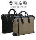 【豊岡鞄・木和田】日本製/メンズ/ビジネスバッグ ビジネスバック/通勤・出張/ブリーフケース かばん MEN'S BUSINESS BAG