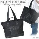 NYLON TOTE BAG ナイロントートバッグ メンズ シンプル ブラック 大容量 2way 1102-002
