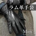 【ラム革手袋】 メンズ レザー グローブ Mサイズ 羊革 ブラック 本革 シープスキン 防寒 男性用 紳士用 Men's
