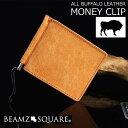 【BEAMZ SQUARE】【ビームススクエア】マネークリップ バッファローレザー 二つ折り財布 お札入れ 水牛革 メンズ BZSQ430BUF さいふ Men's