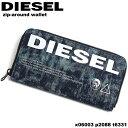 【送料無料】DIESEL ディーゼル メンズ 男性用 財布 ウォレット 長財布 ラウンドファスナー x06003p2088t6331 父の日 ギフト