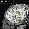 【送料無料】【セイコー】【キネティック】【腕時計】セイコー SEIKO 腕時計 メンズ プレミア パーペチュアルカレンダー セイコー/SEIKO キネティック MEN'S うでどけい【FS_708-9】KY