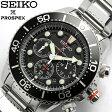 【送料無料】セイコー SEIKO プロスペックス 腕時計 メンズ クロノグラフ ダイバーズウォッチ Divers ソーラー 20気圧防水 SSC015P1 MEN'S うでどけい