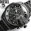 ディーゼル DIESEL 腕時計 フルブラック DZ4283 メンズ 腕時計 多針アナログ表示 クロノグラフ 腕時計 MEN'S うでどけい ウォッチ 人気 ブランド ランキング