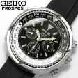 【送料無料】【SEIKO セイコー】 PROSPEX プロスペックス メンズ 腕時計 ソーラー クロノグラフ 20気圧防水 SBDL021 MEN'S うでどけい ウォッチ