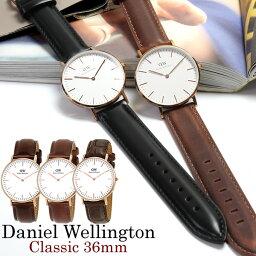 ダニエルウェリントン Daniel Wellington 腕時計 ローズゴールド 36mm 本革レザー<strong>ベルト</strong> レディース メンズ クラシック ブランド 人気 ウォッチ ギフト