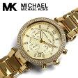 【送料無料】【マイケルコース】【MICHAEL KORS】 腕時計 レディース MK5354 女性用 ウォッチ Ladies クロノグラフ ステンレス 10気圧防水 ラインストーン
