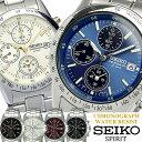 【送料無料】【SEIKO SPIRIT】 セイコー スピリット 腕時計 メンズ クロノグラフ メタル 10気圧防水 SBTQ うでどけい ウォッチ Men's 【国内正規品】