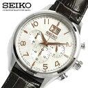 【送料無料】【セイコー】【SEIKO】 腕時計 クロノグラフ メンズ SPC087P1 Men's ウォッチ うでどけい レザー 革ベルト 男性用 10気圧防水