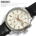 送料無料 SEIKO セイコー 腕時計 メンズ腕時計 GMT機能 革ベルト レザー SPL053P1 男性用 MEN'S ワールドタイム 100M防水 デュアルタイム機能