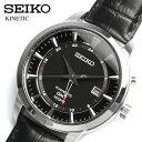【送料無料】【SEIKO】【セイコー】 KINETIC キネティック メンズ 腕時計 男性用 GMT機能 レザー 革ベルト SUN033P2 MEN'S 100M防水 ブランド 海外モデル ブラック