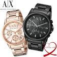 【送料無料】【ARMANI EXCHANGE】 アルマーニエクスチェンジ ペアウォッチ 2本セット 腕時計 A|X メンズ レディース カップル AX2093 AX4326 人気 ブランド ペアーウォッチ うでどけい