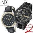 【送料無料】【ARMANI EXCHANGE】 アルマーニエクスチェンジ ペアウォッチ 2本セット 腕時計 A|X メンズ レディース カップル AX2164 AX5246 人気 ブランド ペアーウォッチ うでどけい
