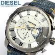 【送料無料】【DIESEL】 ディーゼル 腕時計 クロノグラフ メンズ STRONGHOLD ストロングホールド デニム DZ4345 MEN'S 男性用 うでどけい ブランド