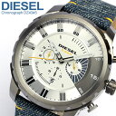【送料無料】【DIESEL】 ディーゼル 腕時計 クロノグラフ メンズ STRONGHOLD ストロングホールド デニム DZ4345 MEN'S 男性用 うで...