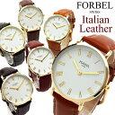 FORBEL メンズ 腕時計 イタリアンレザー 革ベルト メンズ レディース 腕時計 クラシック MEN'S ウォッチ ランキング ブラック ブラウン
