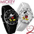 ペアウォッチ ミッキー 腕時計 ペア腕時計 ミッキーマウス シリコン ラバー レディース レディス メンズ ペアウォッチ キャラクター ブラック ホワイト 2本セット カップル ペアーウォッチ