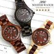 エントリーでP最大4倍 MASTER WATCH マスターウォッチ 限定モデル 天然木製 腕時計 ウッド ウォッチ メンズ レディース ユニセックス 日本製ムーヴメント ブランド 人気 ランキング アナログ MEN'S うでどけい 父の日 ギフト