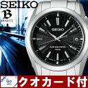 ≪クオカード付き≫【送料無料】【SEIKO BRIGHTZ】 セイコー ブライツ 腕時計 ソーラー電波 チタン 10気圧防水 メタル メンズ SAGZ071 ウォッチ MEN'S【BZSPT_20160224】