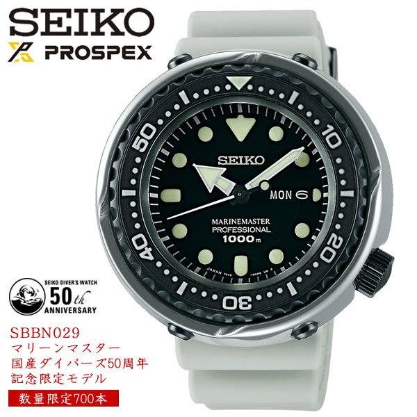 SEIKO PROSPEX セイコー プロスペックス メンズ 腕時計 マリーンマスター 限定モデル 1000m飽和潜水用防水 ダイバーズ プラチナオーシャン SBBN029 Men's ウォッチ 国産ダイバーズ50周年記念限定モデル 数量限定700本