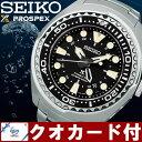 【SEIKO PROSPEX】 セイコー プロスペックス KINETIC キネティック ダイバーズ 200m潜水用防水 メンズ 腕時計 自動巻き SBCZ021