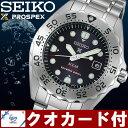 ≪クオカード付き≫【送料無料】【SEIKO PROSPEX】 セイコー プロスペックス ソーラー チタン ダイバーズ 200m潜水用防水 メンズ 腕時計 SBDN013 Men's ウォッチ【PROSPEX0829a】