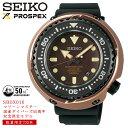 SEIKO PROSPEX セイコー プロスペックス メンズ 腕時計 マリーンマスター 限定モデル 自動巻き 1000m防水 ダイバーズ ゴールドオーシャン SBDX016 Men's ウォッチ