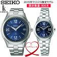 【ペアウォッチ】セイコー ルキア SEIKO LUKIA ソーラー電波 2015年クリスマス限定モデル 2本セット 数量限定 腕時計 スワロフスキー メンズ レディース SSVH005 SSVW075 ウォッチ
