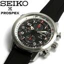 SEIKO PROSPEX セイコー プロスペックス 腕時計 ウォッチ メンズ クロノグラフ ソーラー 10気圧防水 海外モデル メタルバンド ステンレス SSC351P1