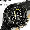 SEIKO Sportura セイコー スポーチュラ 腕時計 ウォッチ メンズ クロノグラフ ソーラー 10気圧防水 海外モデル レザーベルト SSC361P1