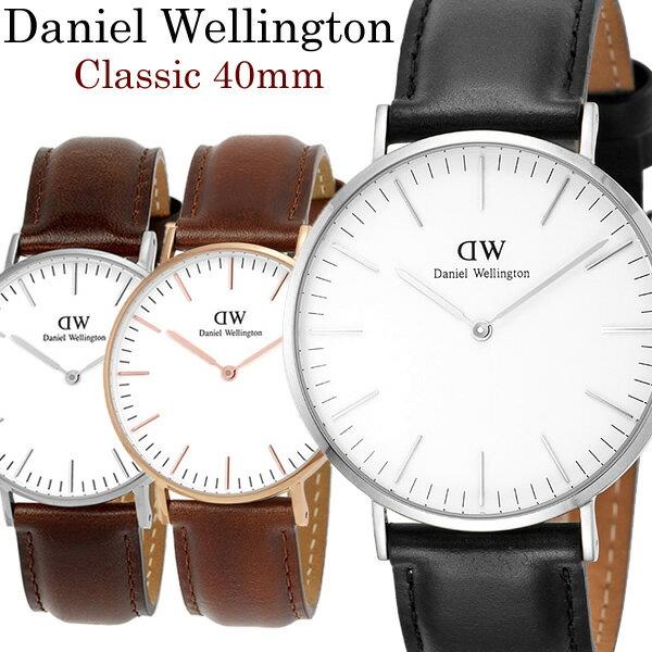 【送料無料】【Daniel Wellington】 ダニエルウェリントン 腕時計 メンズ 40mm ダニエルウェリントン 本革レザー Classic クラシック 人気 ブランド ウォッチ ダニエルウェリントン 0107DW 0109DW 0206DW 0209DW 父の日 ギフト