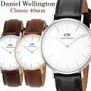 Daniel Wellington  ダニエルウェリントン 腕時計 メンズ 40mm ダニエルウェリントン 本革レザー Classic クラシック 人気 ブランド ウォッチ ダニエルウェリントン ギフト