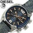 【送料無料】DIEZEL ディーゼル 腕時計 ウォッチ メンズ クロノグラフ 10気圧防水 デイトカレンダー オーバーフロー デニムバンド ステンレス dz4374