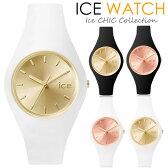 アイスウォッチ ICE WATCH CHIC アイスシック 腕時計 メンズ レディース ユニセックス 男女兼用 ウォッチ シリコン ラバー 10気圧防水 ホワイト ブラック ゴールド MEN'S 人気 ブランド